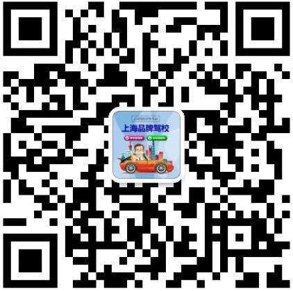 上海驾校学车保险驾校排名