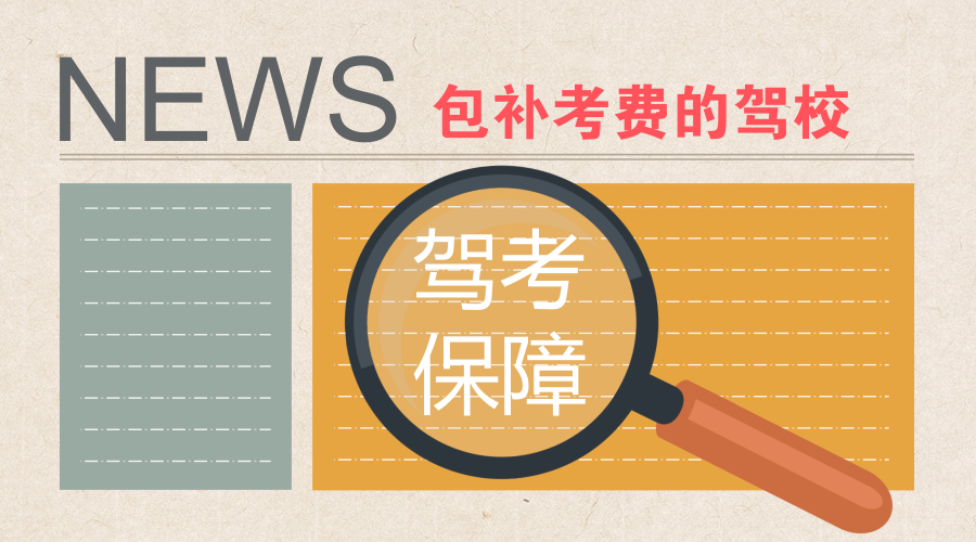 上海无忧学车计划方案,学车能包补考费,沪上仅此一家驾校排名