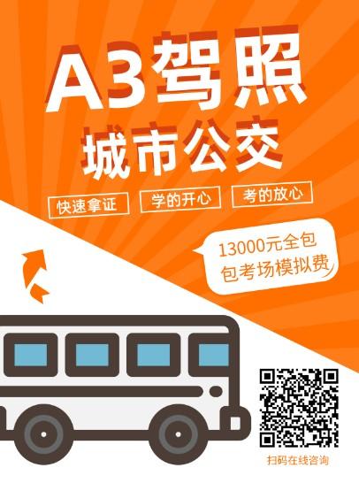 上海A3城市公交驾照培训驾校排名
