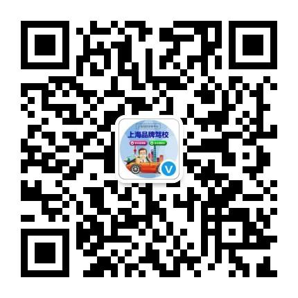 上海驾校学车保障驾校排名